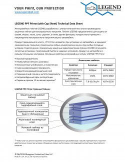 LEGEND PPF Select Matte (with Cap) Technical Data Sheet RUS Rev1 - Страница 1