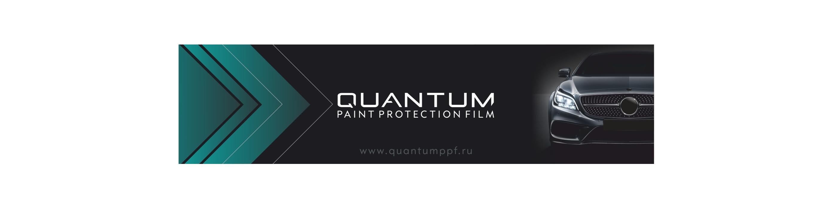Пленка QUANTUM MATTE PRO (Квантум) 1.52