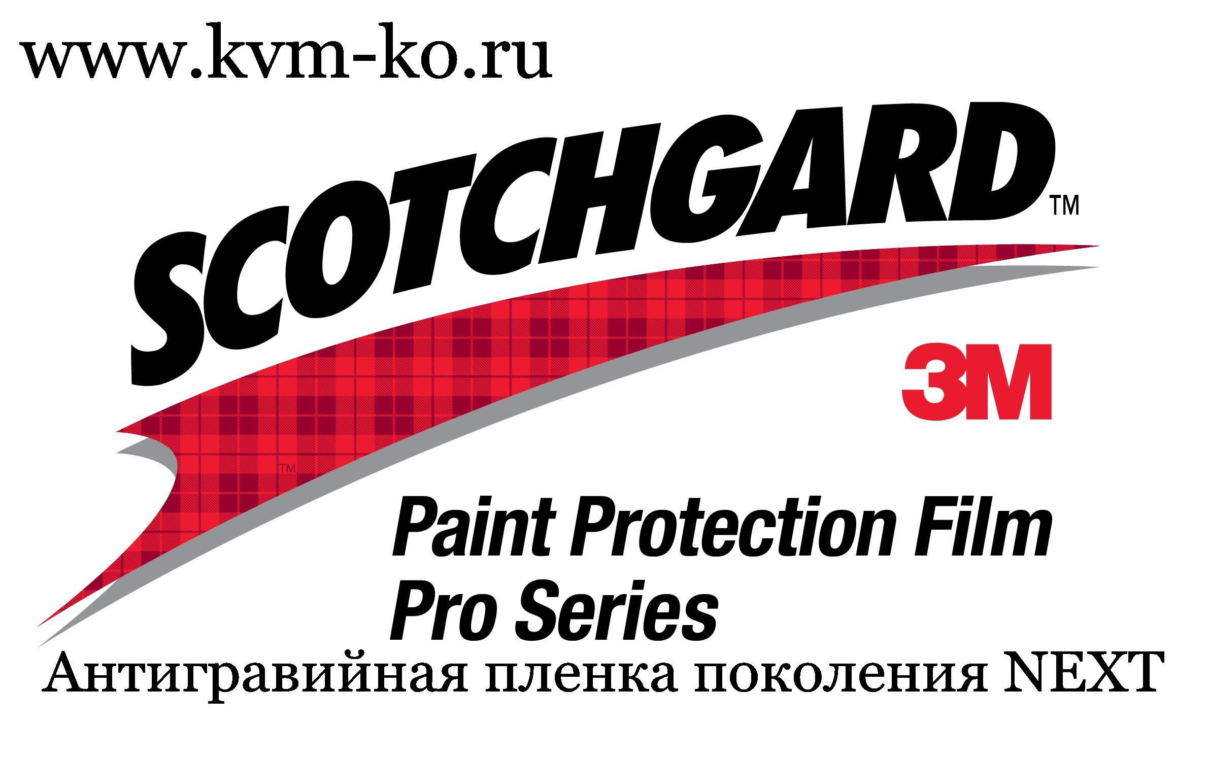 3M Scotchgard PRO 4.0