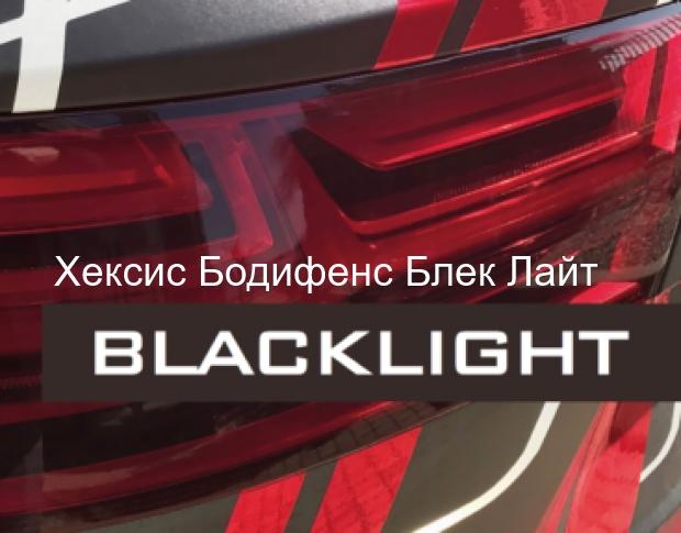 Hexis Bodyfence Black Light 1520 мм