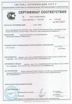 Сертификат QUANTUM (Квантум)