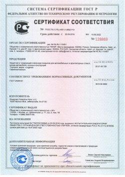 Сертификат LEGEND