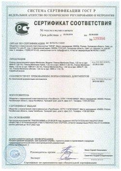 Сертификат соответствия Membrane