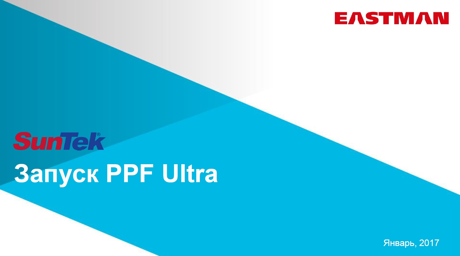 Начало производства Suntek PPF Ultra